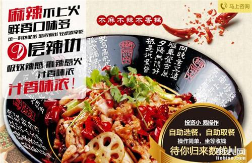 上海焖锅加盟哪家好 辣锅坊麻辣香锅小本创业人士的最爱