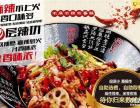 武汉三汁焖锅加盟哪家好 辣锅坊麻辣香锅2万元起步