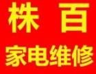 欢迎访问株洲天元区海尔空调售后维修,海尔空调维修电话