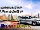 天津--车速融SP汽车金融服务平台加盟