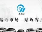 二手车抵押加盟,车辆短期质押加盟 汽车租赁/买卖
