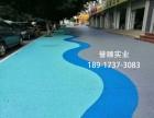 周口彩色透水混凝土价格,海绵城市路面施工胶凝剂密封剂低价促销