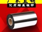厂家直销蜡基碳带热转打印机碳带条码标签打印色带