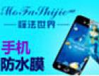 膜法世界手机防水膜加盟