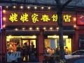 北京姥姥家春饼店加盟 加盟热线电话 加盟条件 加盟费多少钱