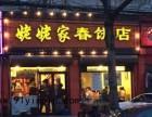 哈尔滨姥姥家春饼店加盟 加盟热线电话 加盟条件 加盟费多少钱