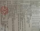 上海威特斯国际洗衣设备合同转让