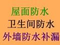吴江同里专业防水补漏 屋顶防水粉刷 旧房翻新水电改造等服务