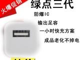 全波足1A带IC保护 绿点旅充 USB手机充电器 苹果三代充电器