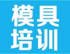上海静安数控模具技术培训