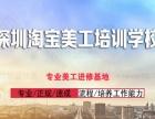 深圳龙岗淘宝美工培训学校招生简章
