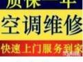 漳州龙文区空调拆装,维修,加氨服务网点
