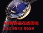 漳州哪里回收.抵押二手手表包包黄金钻戒