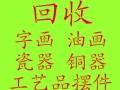 北京市回收铜器摆件瓷器花瓶回收石头摆件回收西洋工艺品摆件根雕
