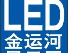 金运河LED显示屏,专注生产P3.91/P4.81