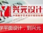 靖江学广告去哪里好 靖江学PS软件 靖江培训平面设计