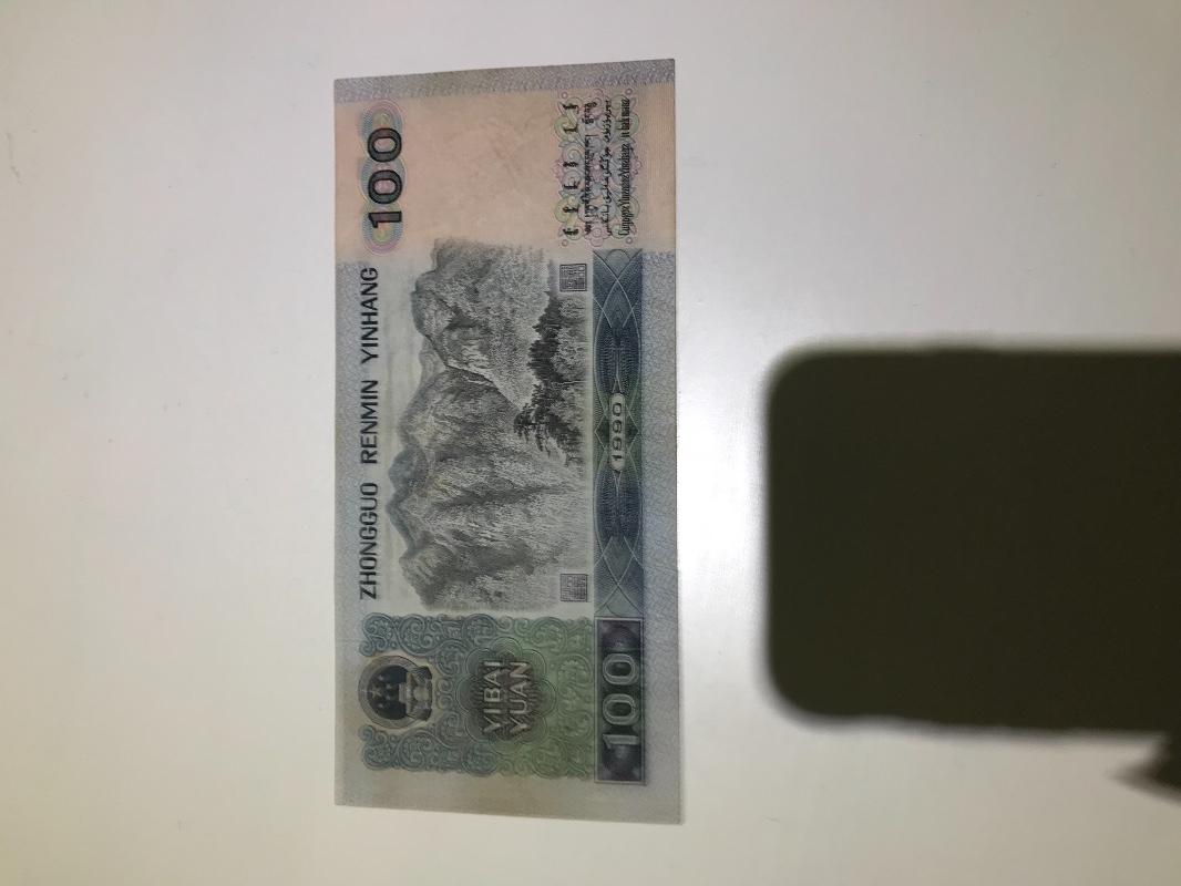 百元错版人民币