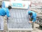 欢迎进入-% 太原亿家能太阳能各点售后服务 咨询电话