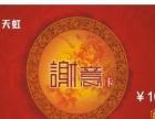 天虹购物卡92折回收华润万家购物求购购物卡/超市卡