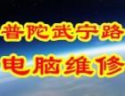 上海普陀武宁路电脑上门diy装机硬盘U盘数据恢复维修网络布线