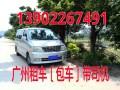 广州商务车 面包车包司机租车带司机