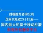 推荐 1元工商注册 149元/月代理记账、提供地址