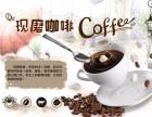 意大利现磨咖啡 摩珂珂咖啡加盟