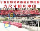 深圳福田 大合影拍摄公司15118057632