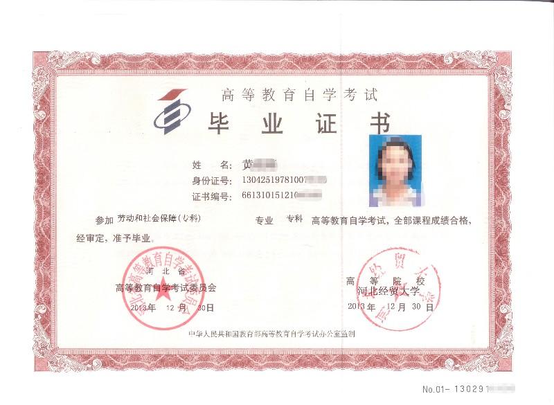 一年毕业成功取得学历北京自考专科本科任你选
