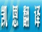专业翻译公司 大连翻译公司 大连翻译社 凯恩翻译
