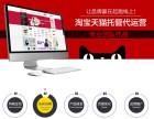 郑州淘宝代运营 网店托管 上市公司 百人团队