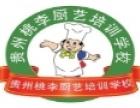 贵州花溪牛肉粉 诚邀加盟