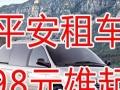 益阳平安租车.承接婚庆用车.商务用车.旅游租车.等