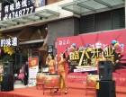 武汉新洲开业庆典公司 开业活动策划 酒店开张 小店开业乐队