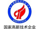 北京商标专利高新认定一站式服务