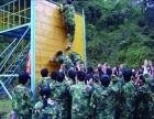 攀西较专业的拓展培训机构有哪些