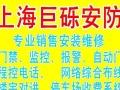 上海专业监控 门禁 自动门 停车场收费系统安装维修