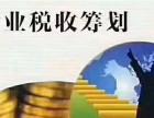 松江老城代理记账上门拿送账 小规模200 外资变更找吴会计