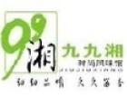 九九湘中餐 诚邀加盟