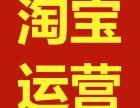 枣庄滕州薛城峄城山亭区邹城市市中区淘宝天猫网店运营托管