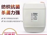 纺织抗菌剂 GNCE