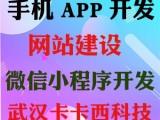 江夏做教育培训行业App开发公司-武汉卡卡西