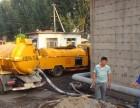 金溪县管道疏通下水道疏通高压车冲洗清淤管道检测维护