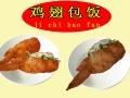 步鸡稻鸡翅包饭加盟多少钱 步鸡稻鸡翅包饭 如何加盟