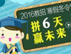 福州教师招聘考试冲刺课程