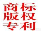 晋城专利申请-商标注册-版权登记-商标-启航公司