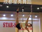 邛崃钢管舞培训价格 星秀钢管舞培训 爵士舞培训
