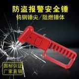 声光报警安全锤国标Q5应急锤厂家直销