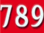 789新概念火锅加盟