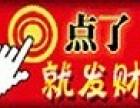 中国114黄页加盟